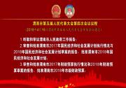 渭南市第五届人民代表大会第四次会议议程