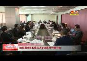 政协渭南市五届三次会议进行分组讨论