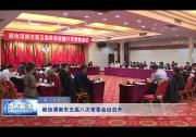 政协渭南市五届八次常委会议召开