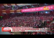 渭南市第五届人民代表大会第四次会议开幕 李毅做政府报告