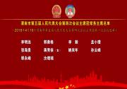 渭南市第五届人民代表大会第四次会议主席团常务主席名单