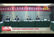 李毅在韩城市代表团参加审议政府工作报告