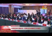 李明远和代表委员一同审议讨论政府工作报告