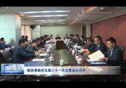 政协渭南市五届二十一次主席会议召开