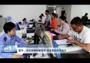富平:深化商事制度改革 激发县域经济活力
