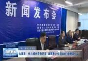"""大荔县:优化提升营商环境 做服务企业群众的""""金牌店小二"""""""