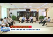 李明遠與陜西地建集團總經理韓霽昌一行座談