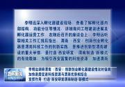 李明远调研渭南(西安)创新创业孵化器建设情况