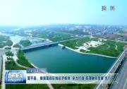 """富平县:做强富阎区域经济板块 全力打造""""西渭融合发展""""先行区"""