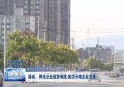 蒲城:降低企业信贷难度 助力小微企业发展