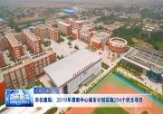 市住建局:2018年渭南中心城市计划实施204个民生项目