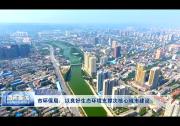 市环保局:以良好生态环境支撑次核心城市建设