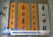 合阳县举办农民书画展纪念改革开放40周年