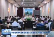 市委召开秦岭北麓专项整治工作组会议 李明远主持并讲话