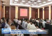 市長李毅主持召開市政府2018年第7次常務會議