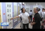 庆祝改革开放40年渭南市第三届书法篆刻作品展今天开幕