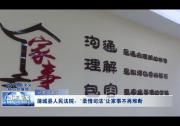 """蒲城县人民法院:""""柔情司法""""让家事不再难断"""