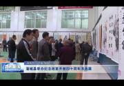 蒲城县举办纪念改革开放四十周年书画展