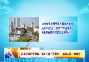 """改革开放四十周年:城乡共谱""""变奏曲"""" 群众安居""""乐幸福"""""""