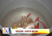 深秋养生美食:白水辣子汤 暖胃又暖心