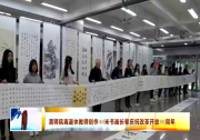 渭师院离退休教师创作40米书画长卷庆祝改革开放40周年