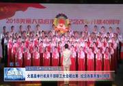 大荔县举行机关干部职工大合唱比赛 纪念改革开放40周年