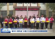 """""""暖冬行 爱传递""""大荔200余名贫困学生获赠新棉鞋"""