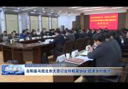 合阳县与西北农大签订合作框架协议 促进乡村振兴