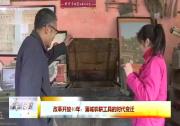 改革开放40年:蒲城农耕工具的时代变迁