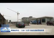 """渭南经开区:""""三办""""""""三员""""打造五星级营商环境"""