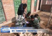 潼关:林麝圈里务工忙 特色养殖产业兴