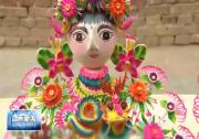 合阳面花:指尖上的艺术 捏出来的传奇