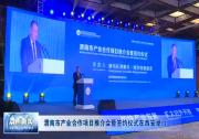 渭南市产业合作项目推介会暨签约仪式在西安举行
