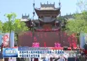 """""""大美民间""""中国花馍艺术节开幕"""