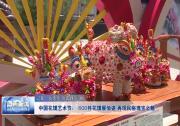 中国花馍艺术节:600件花馍展俏姿 再现民俗瑰宝之魅