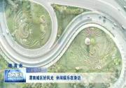 《瞰渭南》渭南城区好风光 休闲娱乐在身边