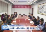 潼关县工业园区成功签约7个项目 总投资23.58亿元