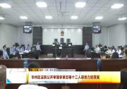 华州区法院公开审理李某忠等十二人恶势力犯罪案
