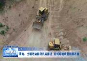 渭南: 土壤污染防治扎实推进 区域环境质量明显改善