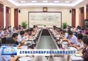 渭南市秦岭生态环境保护全域深入排查推进会召开