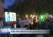 临渭区开展扫黑除恶专项斗争公益电影放映活动