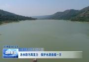 治水防污再发力 保护水源造福一方