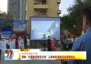 """渭南""""掃黑除惡專項斗爭""""公益電影放映活動亮相街頭"""