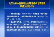关于公布市委秦岭生态环境保护专项巡察举报方式的公告