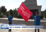 """""""壮丽70年 奋斗新渭南-网络媒体走农村 看变化""""主题采访活动启动"""