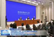 庆祝新中国成立70周年 陕西专场新闻发布会在京举行