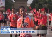 蒲城:歌声嘹亮 祝福祖国繁荣富强
