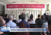 """渭南市举办""""庆祝新中国成立70周年 弘扬延安精神""""书画邀请展"""