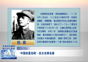 """""""中国的夏伯阳""""--抗日名将包森"""