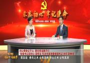 """""""各級書記談初心 話擔當""""專訪市發改委黨組書記 主任趙林斌"""